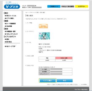 04_購入確認