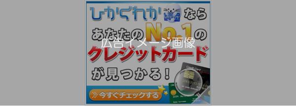 01_「ひかくれか」広告イメージ