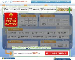 02_「ひかくれか」TOPページ