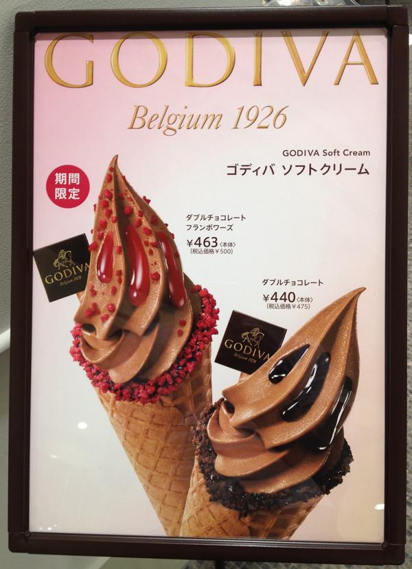 01_GODIVAソフトクリーム