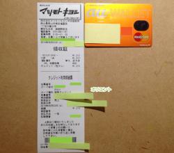 05_マツモトキヨシ-姫路駅前店