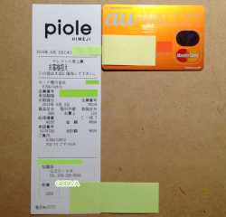 08_GODIVA-ピオレ姫路店