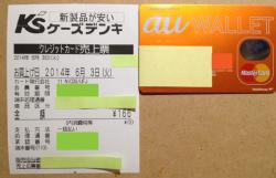 11_ケーズデンキ-姫路東店