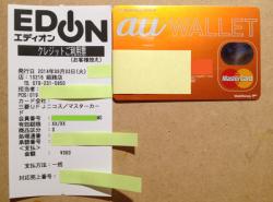 16_エディオン-姫路店
