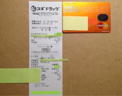 17_スギドラッグ-飾磨中浜店