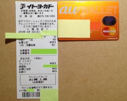 22_イトーヨーカドー(食品)-広畑店