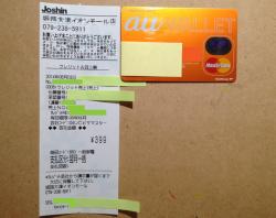 23_Joshin-姫路大津イオンモール店