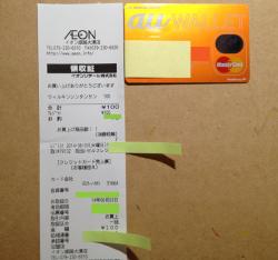 24_AEON-イオン姫路大津店