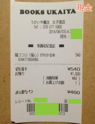 26_うかいや書店-太子南店