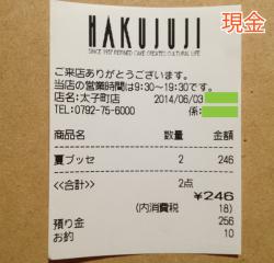 28_HAKUJUJI-太子町店