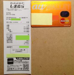 29_しまむら-太子店