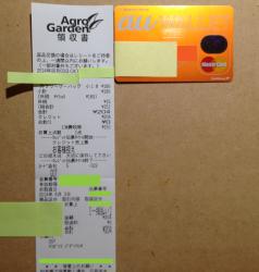 30_ホームセンターアグロ-太子店