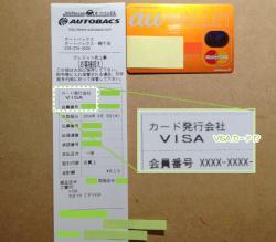 32_オートバックス-網干店