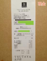 34_TSUTAYA-太子店