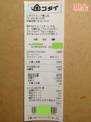 36_ゴダイドラッグ-青山店