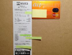 37_サンクス-姫路青山店