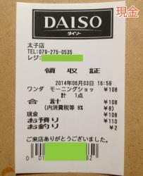 38_ダイソー-太子店