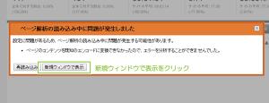03_エラーメッセージ・新規ウィンドウ