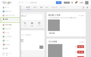 01_Google+写真