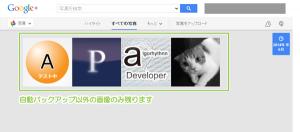14_自動バックアップ以外の画像