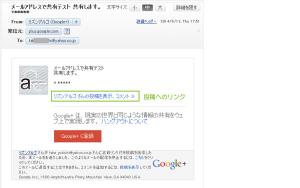 09_受信メールによる共有