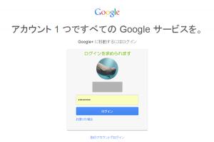 19_Googleアカウントログインを求められる