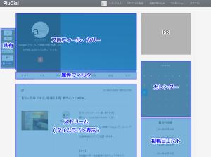 01_PluCial画面構成