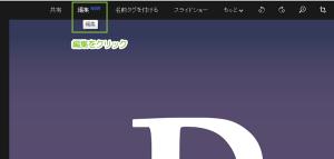 07_上部編集メニュー
