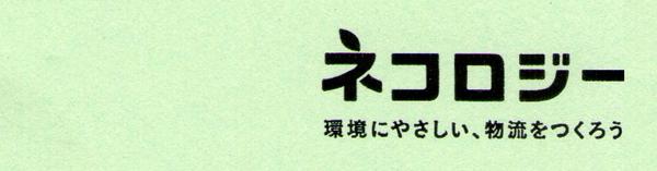 01_ネコロジーロゴ