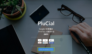 01_PluCialトップ
