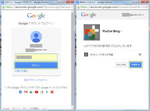 05_Googleアカウントログイン・アクセス承認