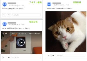 02_Google+投稿1