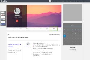 11_PluCial(記事)
