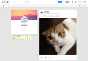 13_Google+の元投稿
