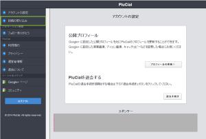 01_PluCialアカウント設定