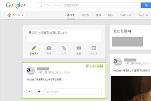 03_Google+新規投稿