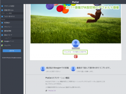 02_プロモーションページのプロフィール表示