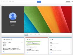 03_Google+プロフィールの状態