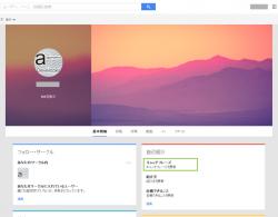 04_Google+プロフィールの更新