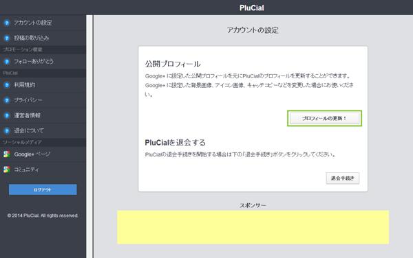 06_プロフィールの更新を実行