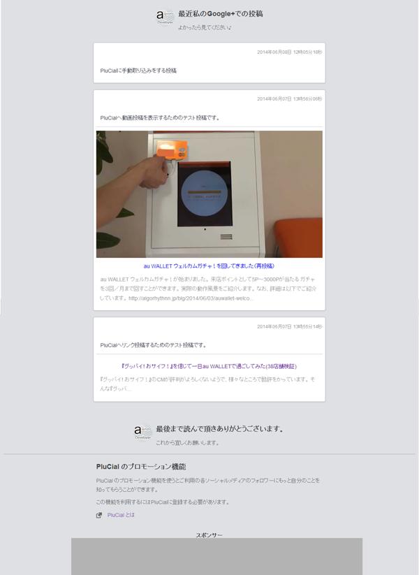 10_プロモーションページ表示2