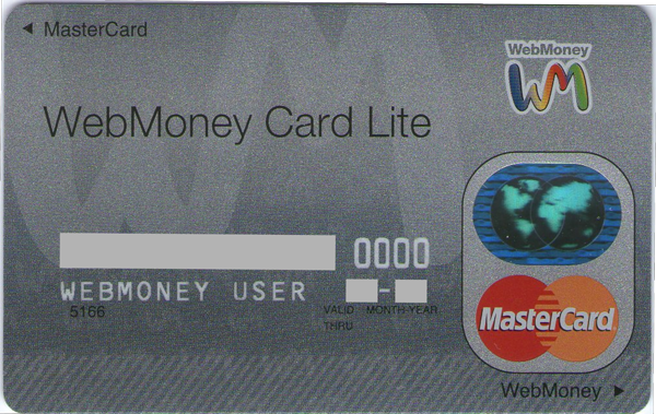 webmoney-mastercard-lite