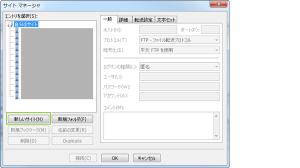 05_新しいサイトの追加