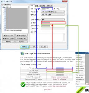 07_FTP接続情報の設定
