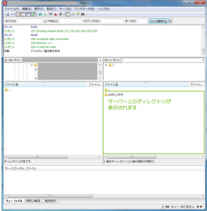 08_接続とサーバーディレクトリの表示