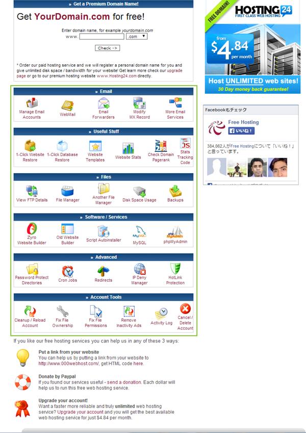 02_000.webhost.com cPanel2