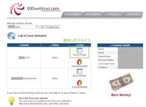 01_000.webhost.comコントロールパネル