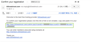 04_Eメール認証URLクリック
