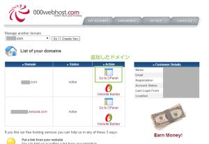 01_000.webhost.comサイトcPanel