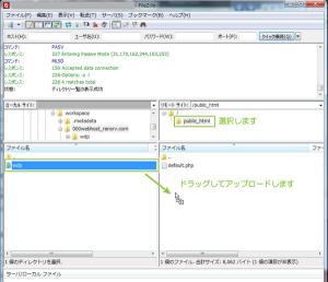 01_FileZilla Clientでアップロード